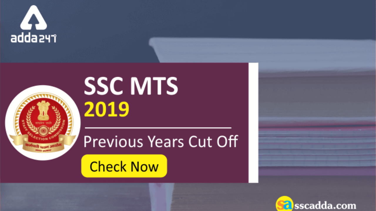 SSC MTS Cut Off 2019: Check Expected & Previous Year Cut Off