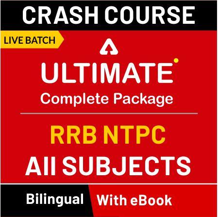 RRB NTPC Mathematics Quiz : 17th September_150.1