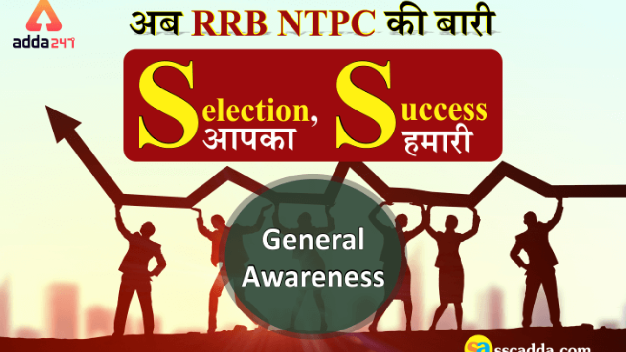 RRB NTPC General Awareness(Science) Questions : 16th March