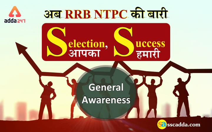 RRB NTPC General Awareness(History) Questions : 12th March