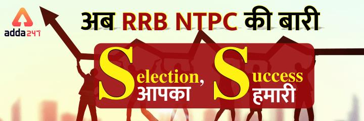 RRB NTPC Test Series 2019: Online Prime Test Series