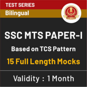 SSC MTS English Miscellaneous Quiz : 26th July_60.1