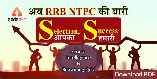 RRB NTPC Reasoning | Free PDFs