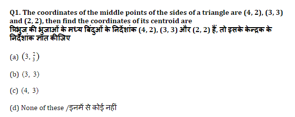 SSC CGL Mains Co-ordinate Geometry Questions : 3rd July_50.1