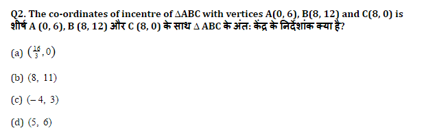 SSC CGL Mains Co-ordinate Geometry Questions : 3rd July_70.1