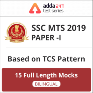 SSC MTS Reasoning Practice Questions Quiz: 12th July_100.1