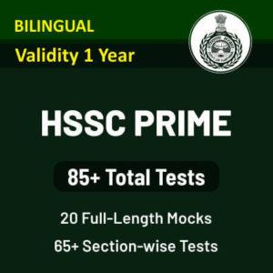 Haryana Static Awareness Quiz For HSSC Recruitment 2019 : 7th September_50.1