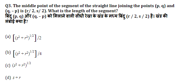 SSC CGL Mains Co-ordinate Geometry Questions : 3rd July_90.1