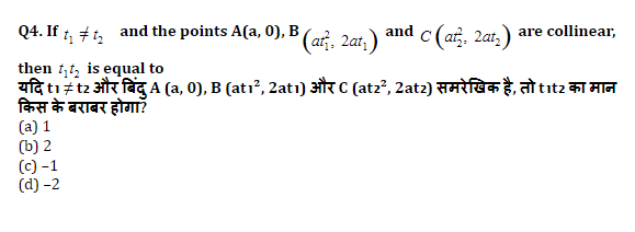 SSC CGL Mains Co-ordinate Geometry Questions : 3rd July_110.1