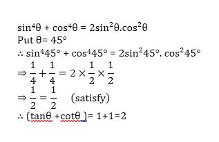 SSC CGL Mains Trigonometry Questions : 30th July_80.1