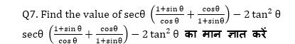 SSC CGL Mains Trigonometry Questions : 30th July_160.1