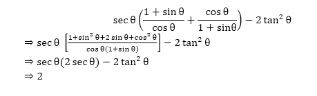 SSC CGL Mains Trigonometry Questions : 30th July_170.1