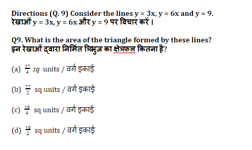 SSC CGL Mains Co-ordinate Geometry Questions : 3rd July_160.1