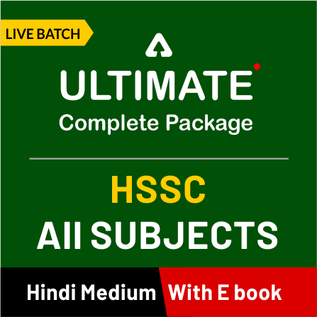 Haryana Static Awareness Quiz For HSSC Recruitment 2019 : 7th September_60.1