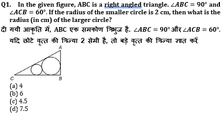SSC CGL Mains Geometry Questions : 2nd July_50.1