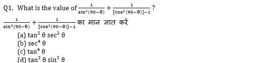 SSC CGL Mains Trigonometry Questions : 16th July_50.1