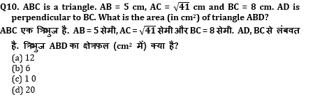 SSC CGL Mains Geometry Questions : 2nd July_230.1