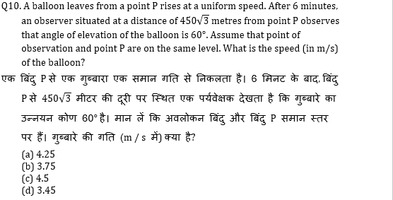 SSC CGL Mains Trigonometry Questions : 16th July_230.1