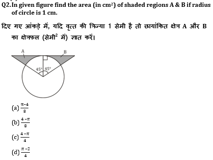 SSC CGL Mains Geometry Questions : 2nd July_70.1