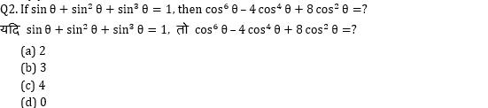 SSC CGL Mains Trigonometry Questions : 16th July_70.1