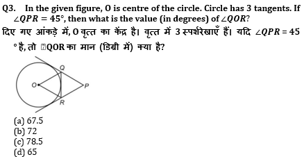 SSC CGL Mains Geometry Questions : 2nd July_90.1