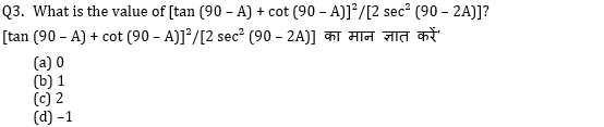 SSC CGL Mains Trigonometry Questions : 16th July_90.1