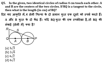 SSC CGL Mains Geometry Questions : 2nd July_130.1