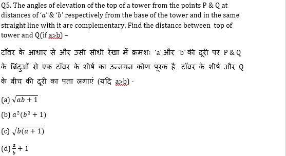 SSC CGL Mains Trigonometry Questions : 16th July_130.1