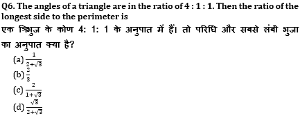 SSC CGL Mains Geometry Questions : 2nd July_150.1
