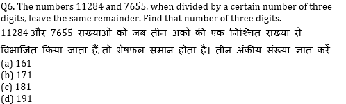SSC CGL Mains Number system Questions : 22nd July_150.1