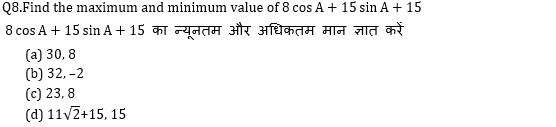 SSC CGL Mains Trigonometry Questions : 16th July_190.1