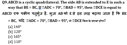 SSC CGL Mains Geometry Questions : 2nd July_210.1