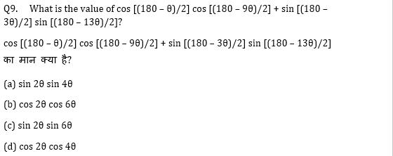 SSC CGL Mains Trigonometry Questions : 16th July_210.1