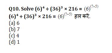 RRB NTPC Mathematics Questions: 12th July_190.1
