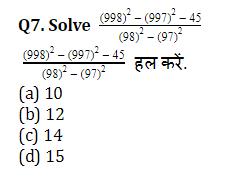 RRB NTPC Mathematics Questions: 12th July_150.1