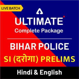 Bihar Police SI Recruitment 2019 Notification: 2446 Vacancies_60.1