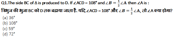 SSC CGL Mains Geometry Questions : 2nd September_50.1