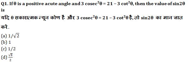 SSC CGL Mains Trigonometry Questions : 4th September_50.1