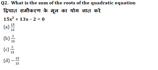 Quant Questions For SSC Exam 2019 : 23rd September_60.1
