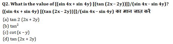 SSC CGL Mains Trigonometry Questions : 4th September_70.1