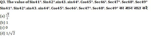 SSC CGL Mains Trigonometry Questions : 4th September_90.1