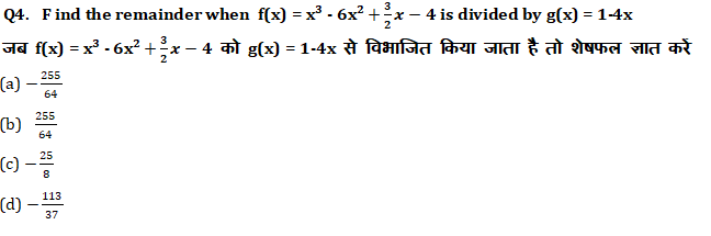 Quant Questions For SSC Exam 2019 : 23rd September_90.1