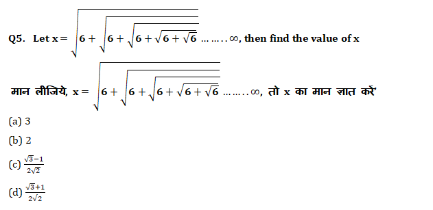 Quant Questions For SSC Exam 2019 : 23rd September_110.1
