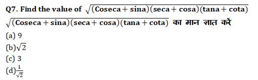 SSC CGL Mains Trigonometry Questions : 4th September_150.1