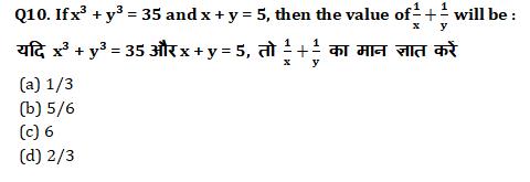 SSC CGL Mains Algebra Questions : 5th September_210.1