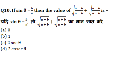 RRB NTPC Mathematics Quiz : 20th September_230.1