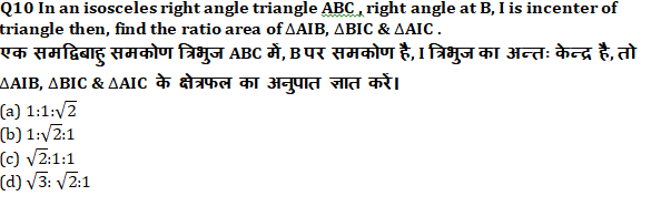 Quant Questions For SSC Exam 2019 : 25th September_180.1
