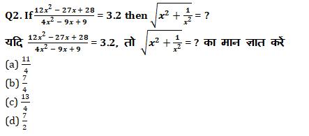 SSC CGL Mains Algebra Questions : 5th September_70.1