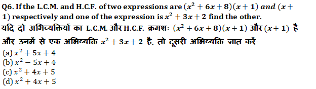 SSC CGL Mains Algebra Questions : 5th September_140.1
