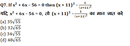 SSC CGL Mains Algebra Questions : 5th September_160.1